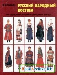 Книга Русский народный костюм как художественно-конструкторский источник творчества