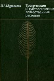 Книга Тропические и субтропические лекарственные растения