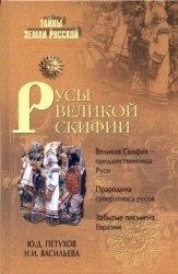 Книга Русы Великой Скифии