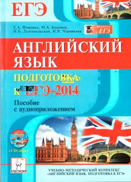 Книга ЕГЭ 2014 Английский язык