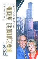 Книга Повседневная жизнь американской семьи