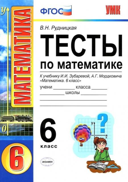 Математика Тесты по математике 6 класс к учебнику Зубаревой, Рудницкая 2013