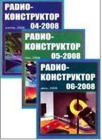 Журнал Радиоконструктор 2008 №4,№5,№6