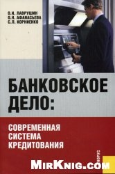 Книга Банковское дело: современная система кредитования