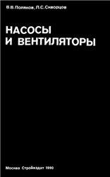 Книга Насосы и вентиляторы