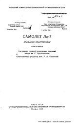 Книга Самолет Ла-7. Описание конструкции
