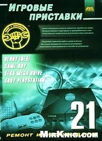 Книга Игровые приставки. Dendy [NES], Game Boy, Sega Mega Drive, Sony PlayStation
