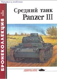 Книга Средний танк Panzer III
