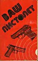 Книга Ваш пистолет