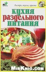 Книга Кухня раздельного питания