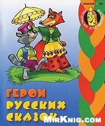 Книга Герои русских сказок