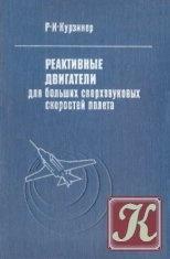 Книга Реактивные двигатели для больших сверхзвуковых скоростей полета. Основы теории