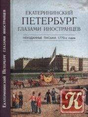 Книга Екатерининский Петербург глазами иностранцев. Неизданные письма 1770-х годов