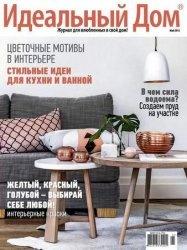 Журнал Идеальный дом №5 2015