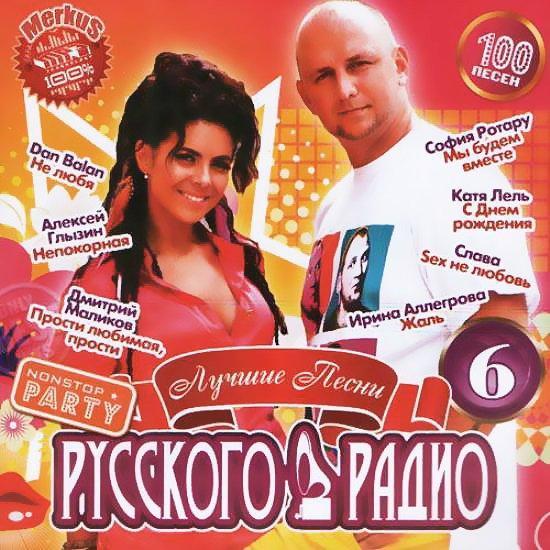 слушать лучшие русские хиты 2014