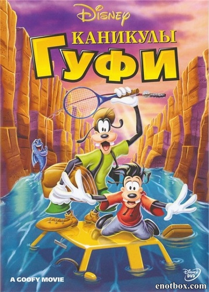 Каникулы Гуфи / A Goofy Movie (1995/HDTV/DVDRip)