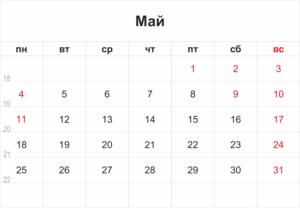 май 2015 с нумерацией недель