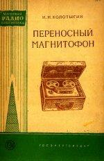 Серия: Массовая радио библиотека. МРБ - Страница 13 0_f1dff_415466c0_orig