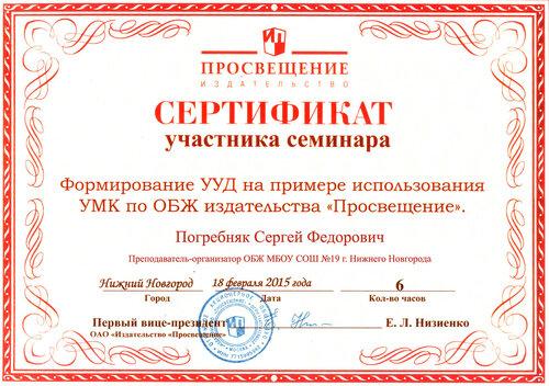 СЕРТИФИКАТ_ПРОСВЕЩЕНИЕ.jpg