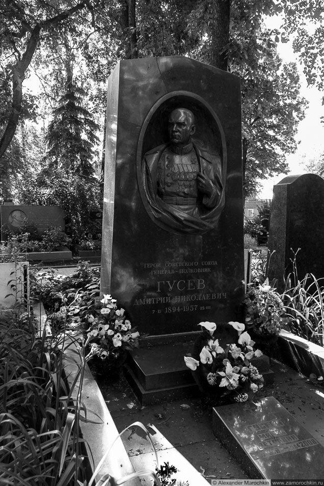 Могила Гусева Дмитрия Николаевича на Новодевичьем кладбище