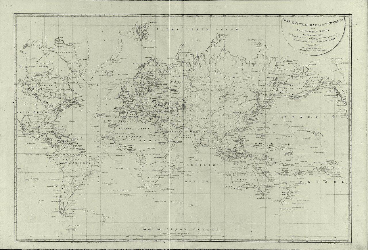 02. Меркаторская карта всего света или Генеральная карта к путешествию капитана Крузенштерна с показанием пути Корабля Надежды вокруг света
