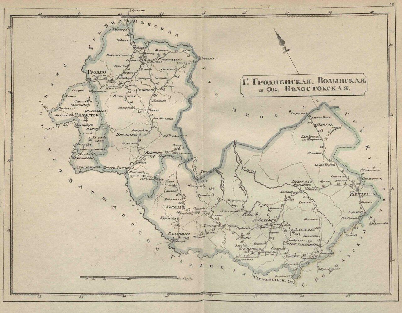 19. г. Гродненская,Волынская,область Белостокская