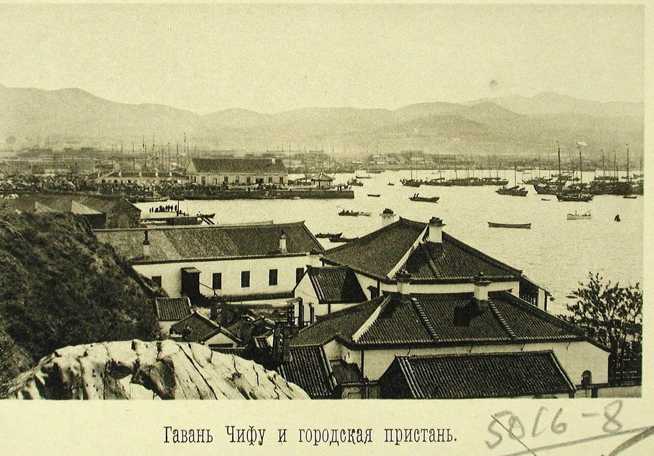 42. Вид гавани Чифу и городской пристани. 1895