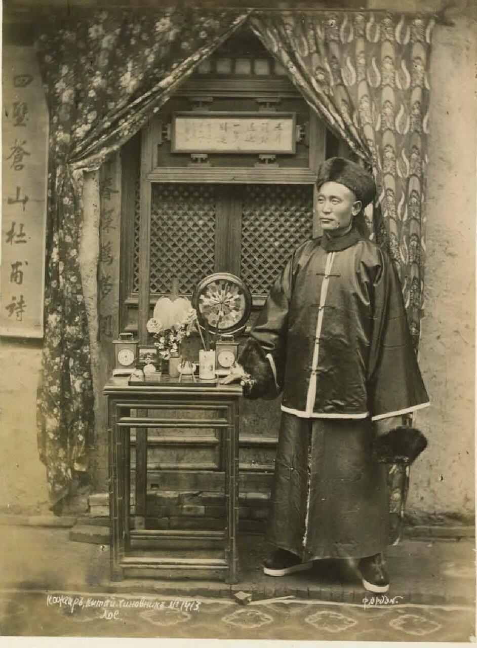 Кашгар. Китайский чиновник