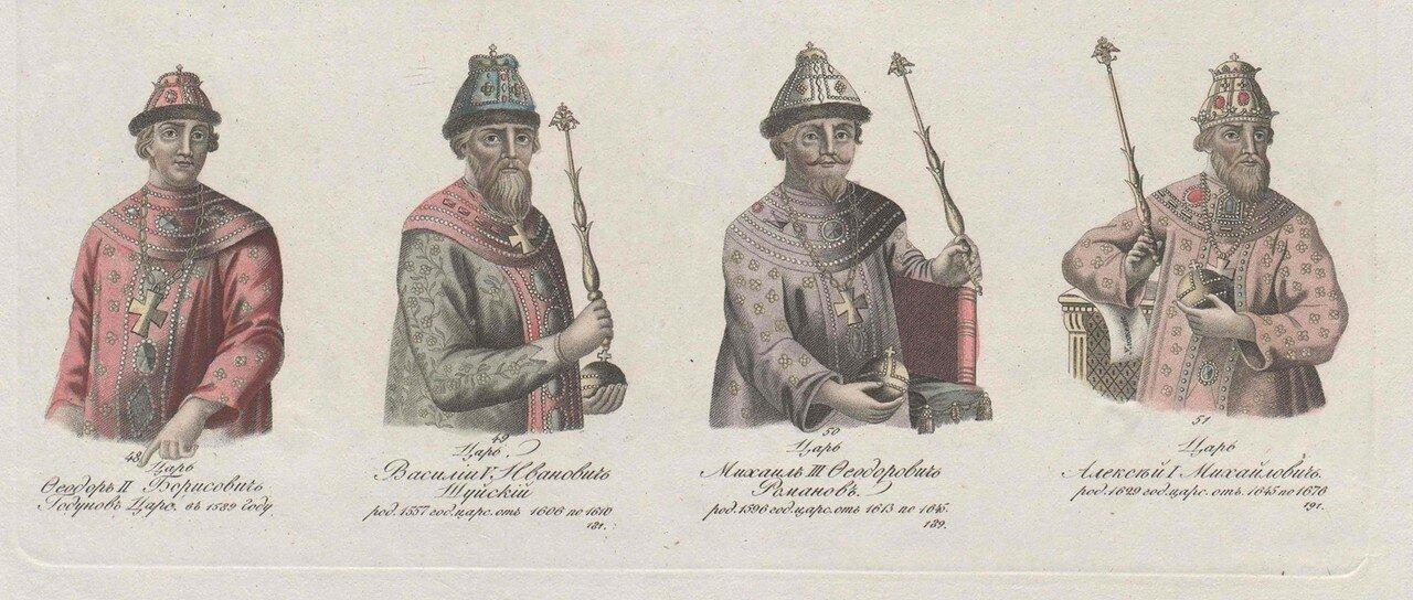 13. Фёдор II Борисович Годунов, Василий IV Шуйский, Михаил Фёдорович, Алексей Михайлович