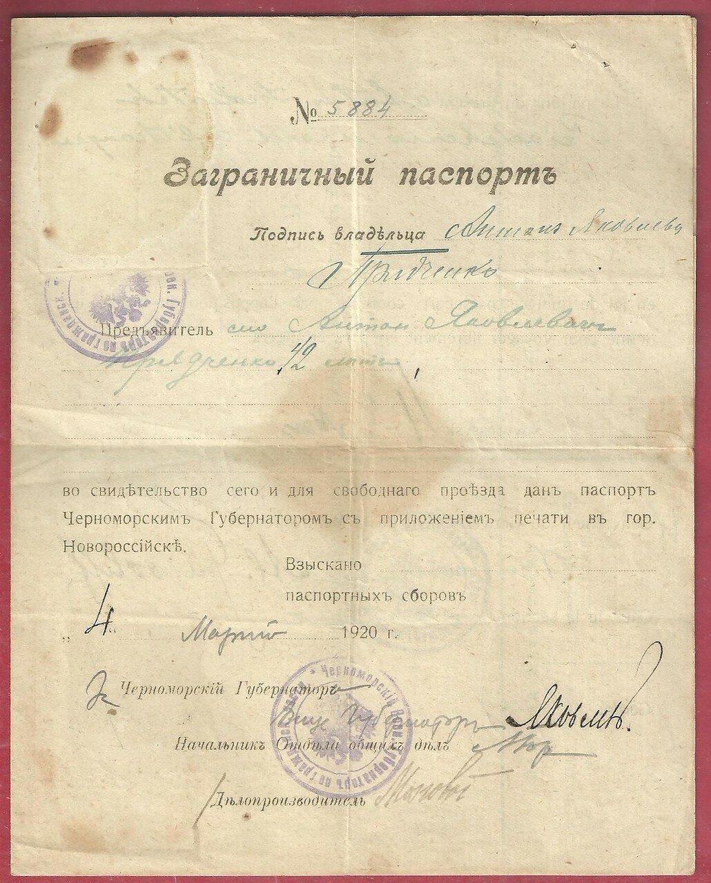 08. Заграничный паспорт за номером 5884, выданный в марте 1920 года в Новороссийске