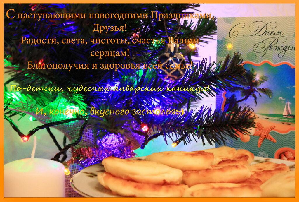 С новогодними праздниками.jpg
