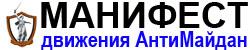 Манифест движения АнтиМайдан