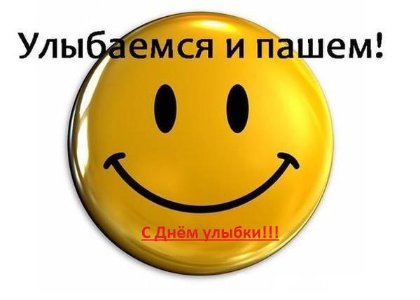 День улыбки! Улыбаемся и пашем!