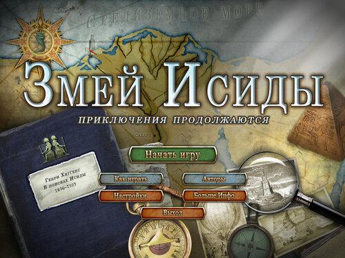 Змей Исиды. Приключения Продолжаются | Serpent of Isis: Your Journey Continues (Rus)
