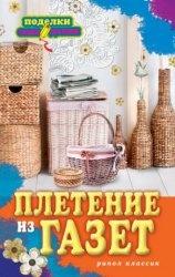 Книга Плетение из газет