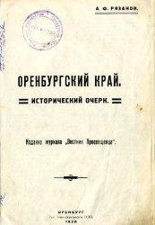 Оренбургский край. Исторический очерк
