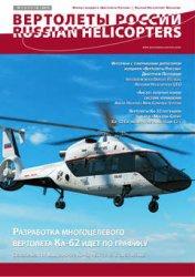 Журнал Вертолёты России №1-2 2012