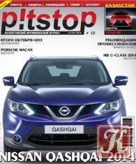 Журнал Книга Pitstop №12 2013
