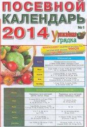 Журнал Урожайная грядка №1 2014