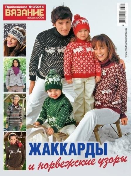 Журнал: Вязание ваше хобби  Приложение к журналу №3 Жаккарды и норвежские узоры (2014)