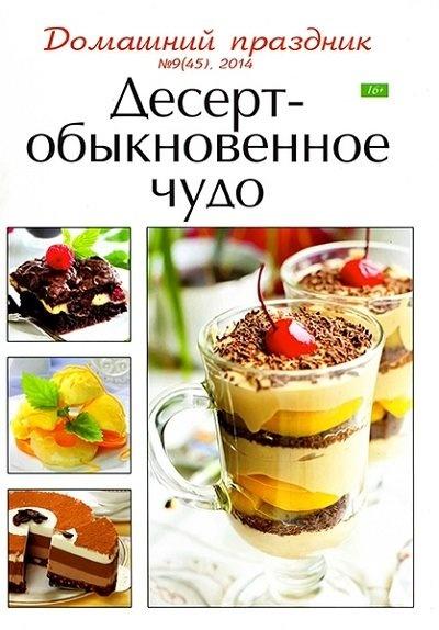 Книга Газета: Домашний праздник №9 (45) (2014)