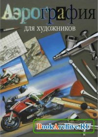 Аудиокнига Аэрография для художников. Основные приемы работы и материалы