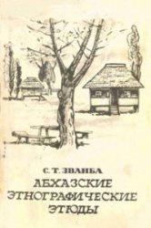 Абхазские этнографические этюды