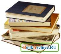 Книга Мануальная терапия и массаж (62 книги)