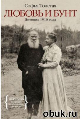 Книга Софья Толстая - Дневники (Аудиокнига)