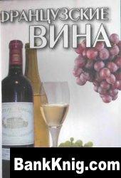 Книга Французские вина
