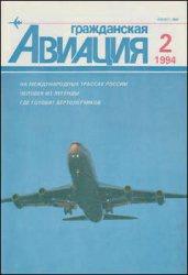 Журнал Гражданская авиация №2 1994