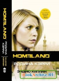 Книга Homeland. Родина Кэрри