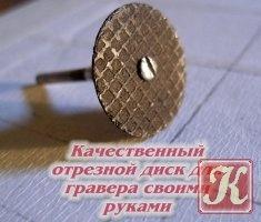 Книга Книга Качественный отрезной диск для гравера своими руками