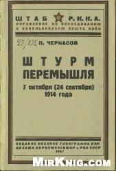 Книга Штурм Перемышля 7 октября (24 сентября) 1914 г.